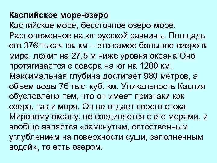 Каспийское море-озеро Каспийское море, бессточное озеро-море. Расположенное на юг русской равнины. Площадь его 376