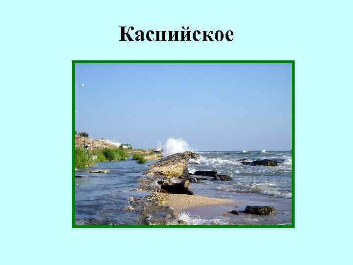 Каспийское