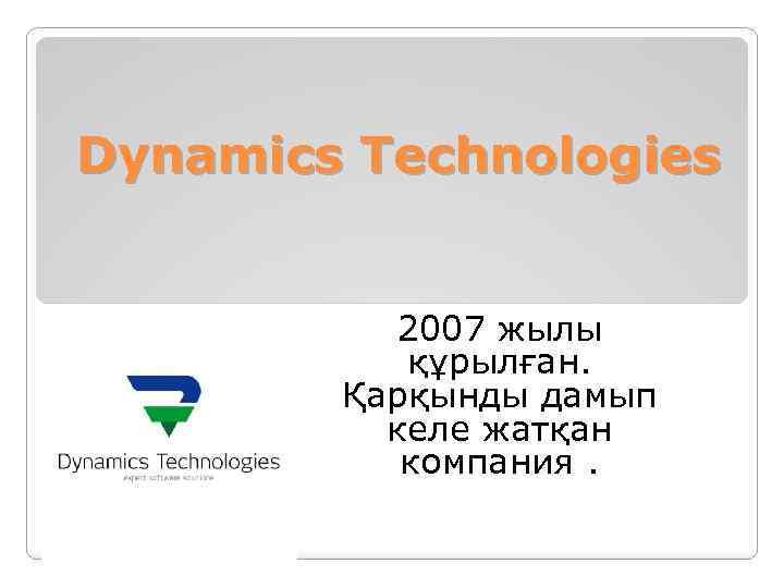 Dynamics Technologies 2007 жылы құрылған. Қарқынды дамып келе жатқан компания.