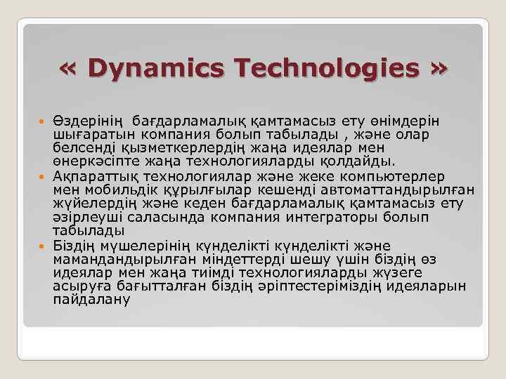 « Dynamics Technologies » Өздерінің бағдарламалық қамтамасыз ету өнімдерін шығаратын компания болып табылады