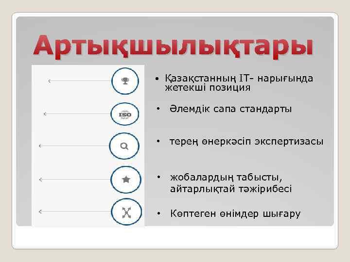 Артықшылықтары Қазақстанның IT- нарығында жетекші позиция • Әлемдік сапа стандарты • терең өнеркәсіп экспертизасы