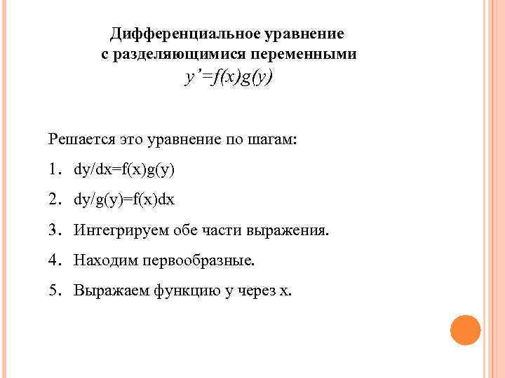 Реферат дифференциальные уравнения с разделяющимися переменными 971