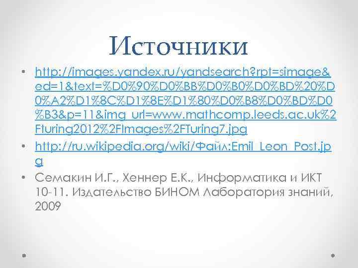 Источники • http: //images. yandex. ru/yandsearch? rpt=simage& ed=1&text=%D 0%90%D 0%BB%D 0%B 0%D 0%BD%20%D 0%A