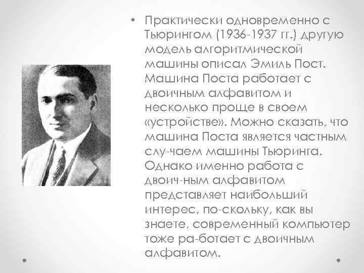 • Практически одновременно с Тьюрингом (1936 1937 гг. ) другую модель алгоритмической машины