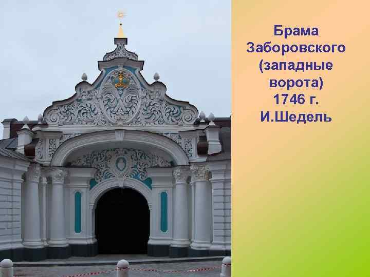 Брама Заборовского (западные ворота) 1746 г. И. Шедель