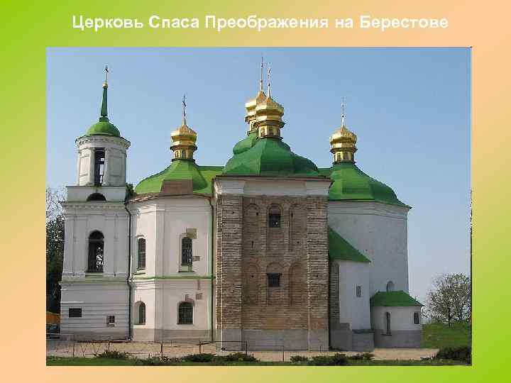 Церковь Спаса Преображения на Берестове