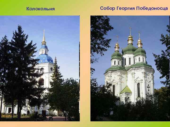 Колокольня Собор Георгия Победоносца
