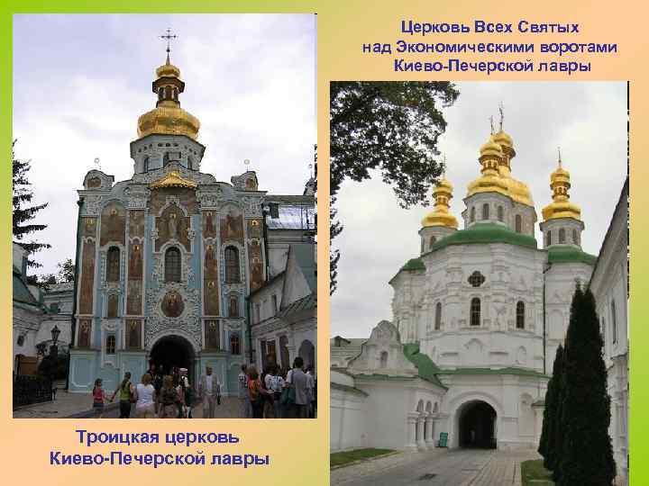 Церковь Всех Святых над Экономическими воротами Киево-Печерской лавры Троицкая церковь Киево-Печерской лавры