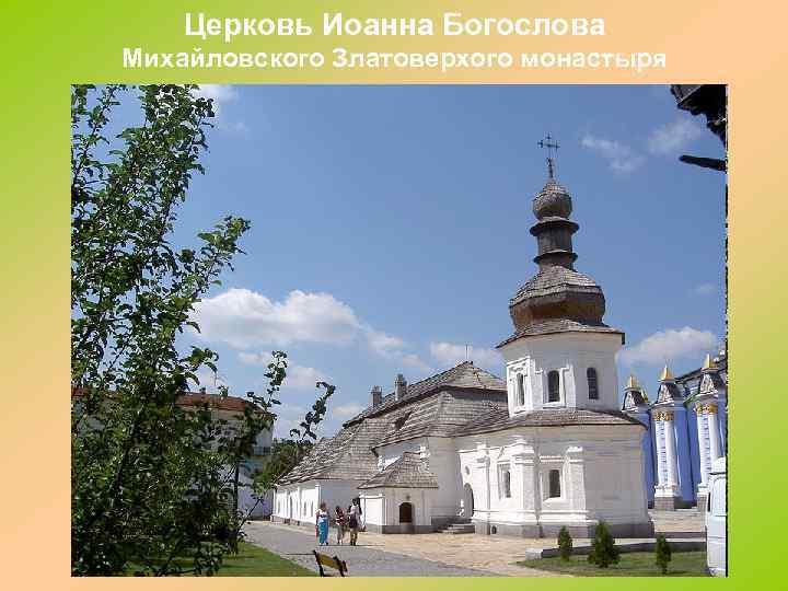 Церковь Иоанна Богослова Михайловского Златоверхого монастыря