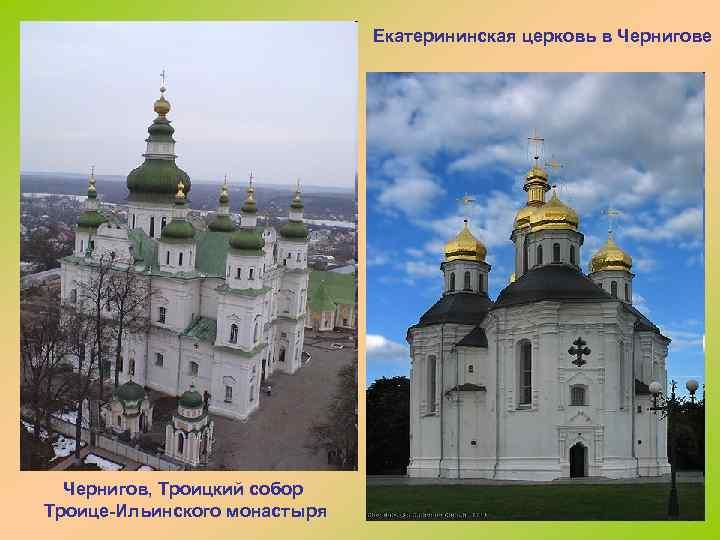 Екатерининская церковь в Чернигове Чернигов, Троицкий собор Троице-Ильинского монастыря