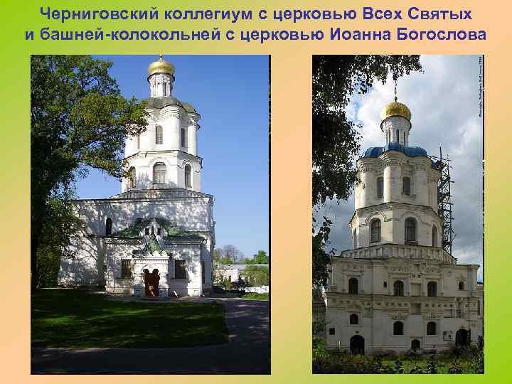 Черниговский коллегиум с церковью Всех Святых и башней-колокольней с церковью Иоанна Богослова