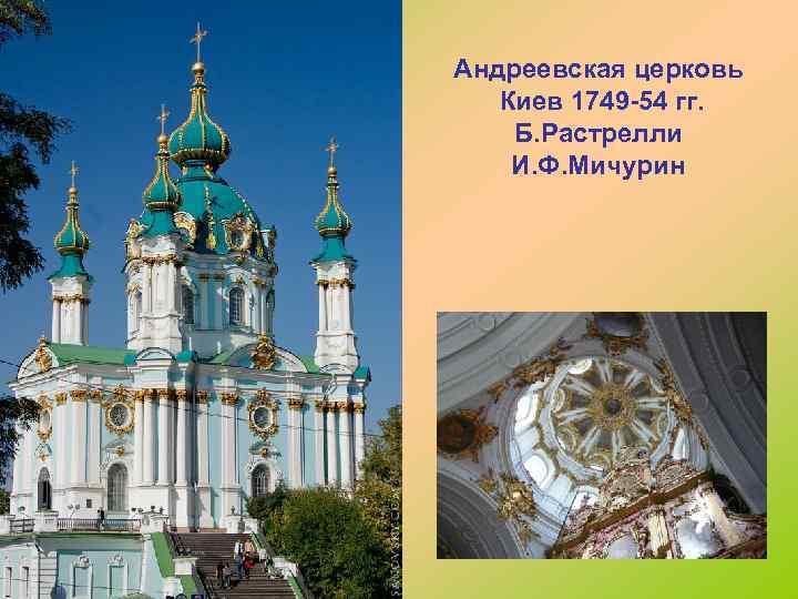 Андреевская церковь Киев 1749 -54 гг. Б. Растрелли И. Ф. Мичурин