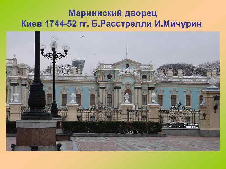 Мариинский дворец Киев 1744 -52 гг. Б. Расстрелли И. Мичурин