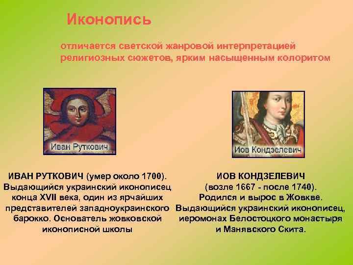 Иконопись отличается светской жанровой интерпретацией религиозных сюжетов, ярким насыщенным колоритом ИВАН РУТКОВИЧ (умер около