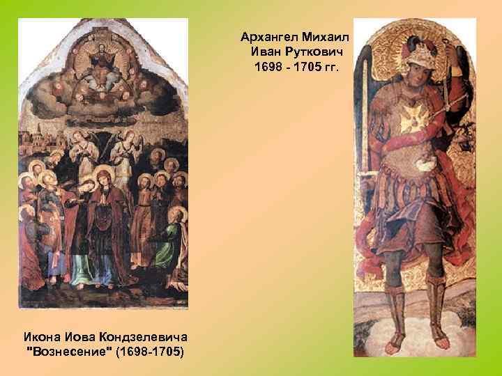 Архангел Михаил Иван Руткович 1698 - 1705 гг. Икона Иова Кондзелевича