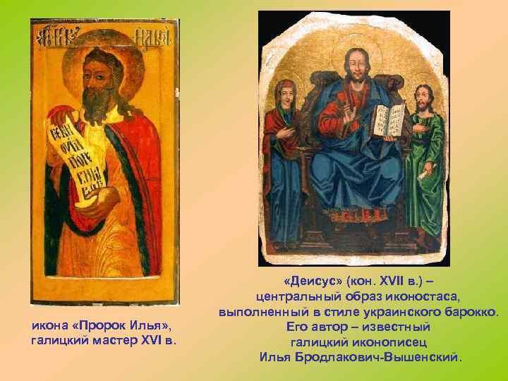 икона «Пророк Илья» , галицкий мастер ХVI в. «Деисус» (кон. ХVII в. ) –