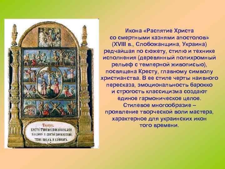 Икона «Распятие Христа со смертными казнями апостолов» (ХVIII в. , Слобожанщина, Украина) редчайшая по