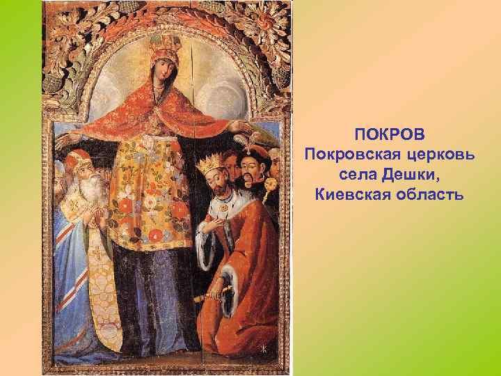 ПОКРОВ Покровская церковь села Дешки, Киевская область