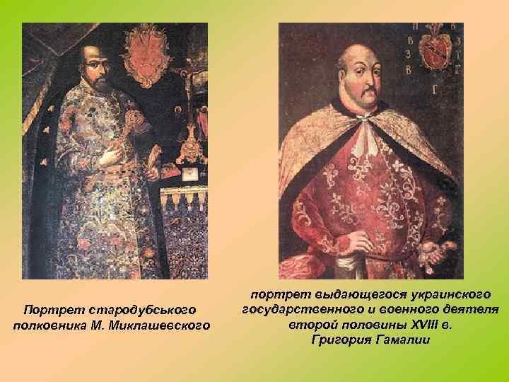 Портрет cтародубського полковника М. Миклашевского портрет выдающегося украинского государственного и военного деятеля второй половины