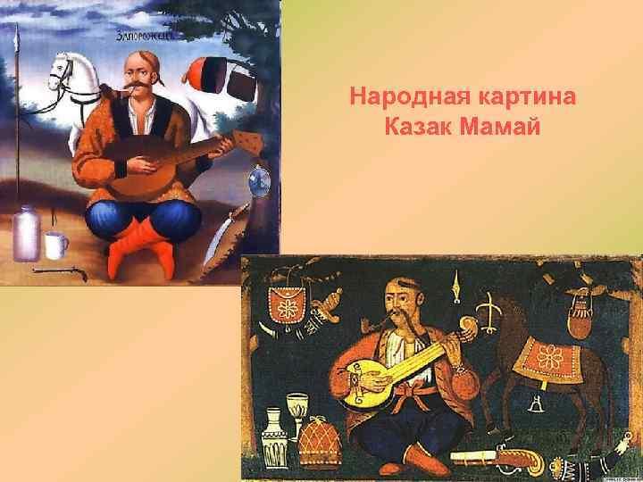 Народная картина Казак Мамай
