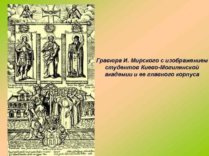 Гравюра И. Мирского с изображением студентов Киево-Могилянской академии и ее главного корпуса