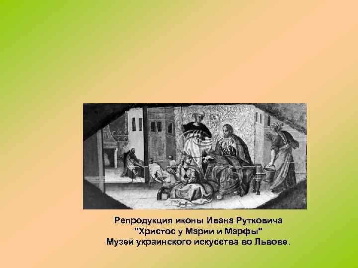 Репродукция иконы Ивана Рутковича