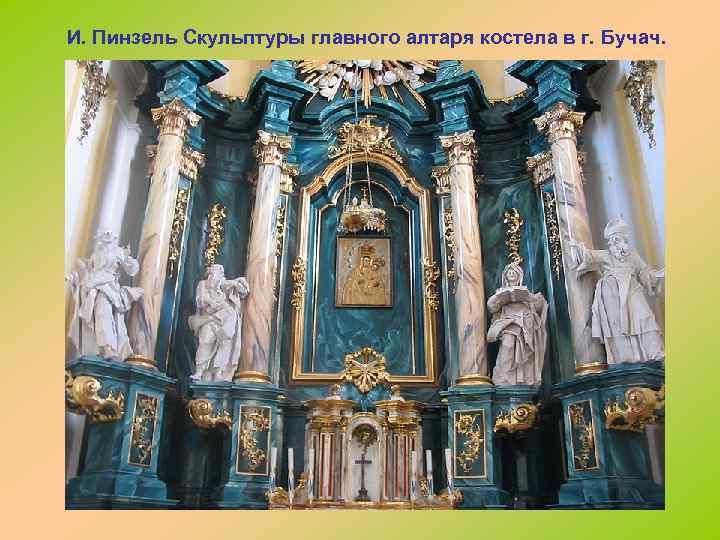 И. Пинзель Скульптуры главного алтаря костела в г. Бучач.