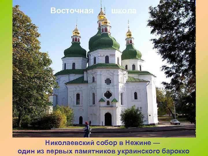 Восточная школа Николаевский собор в Нежине — один из первых памятников украинского барокко