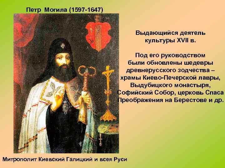 Петр Могила (1597 -1647) Выдающийся деятель культуры XVII в. Под его руководством были обновлены