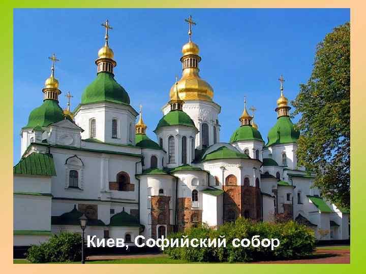 Киев, Софийский собор