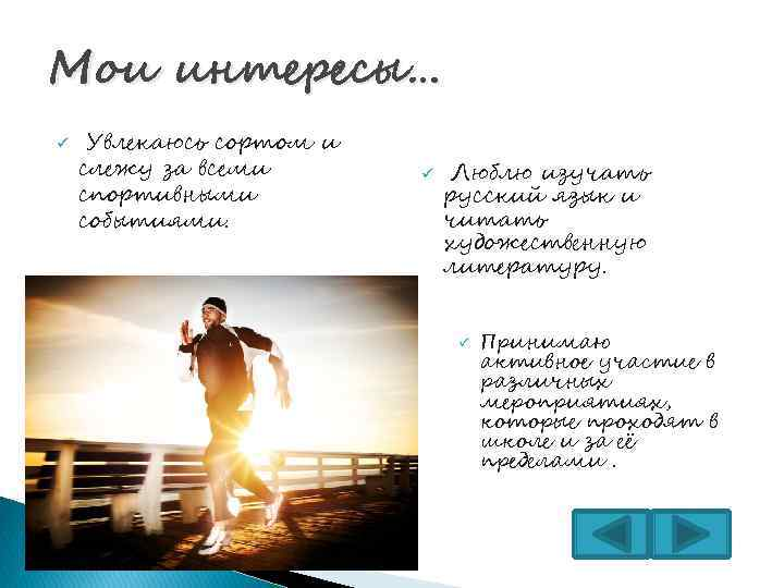 Мои интересы… ü Увлекаюсь сортом и слежу за всеми спортивными событиями. ü Люблю изучать