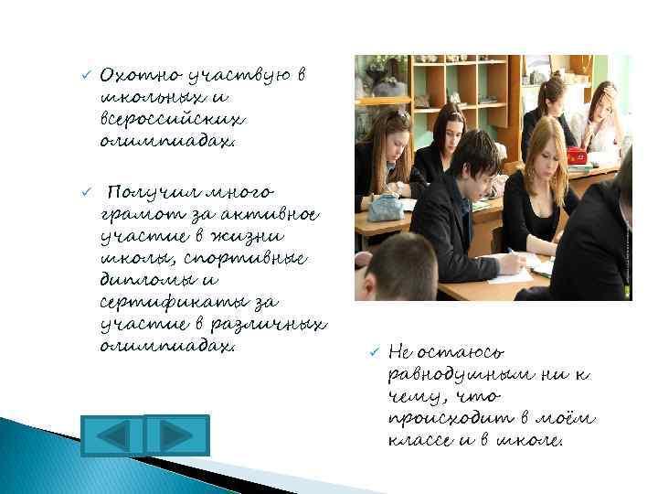 ü ü Охотно участвую в школьных и всероссийских олимпиадах. Получил много грамот за активное