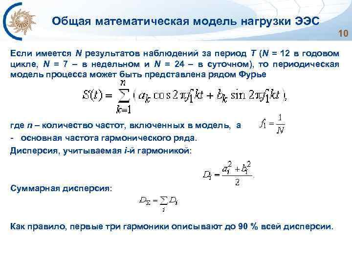 Общая математическая модель нагрузки ЭЭС 10 Если имеется N результатов наблюдений за период T
