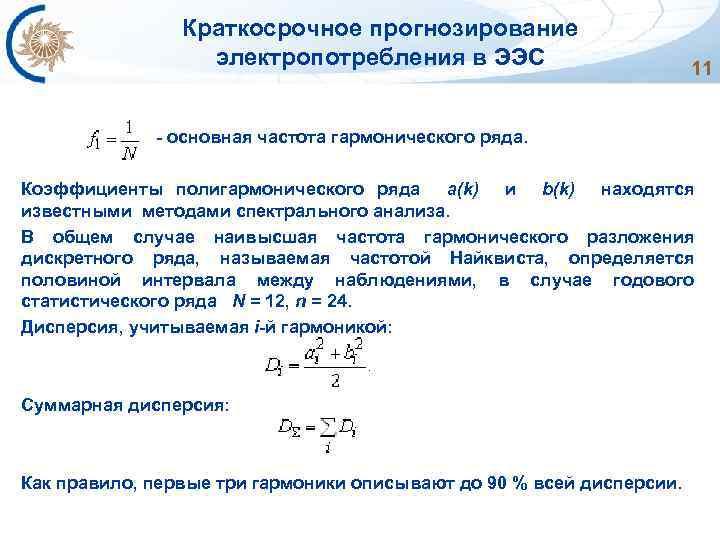 Краткосрочное прогнозирование электропотребления в ЭЭС 11 - основная частота гармонического ряда. Коэффициенты полигармонического ряда
