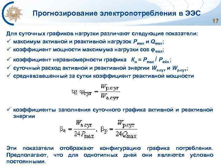 Прогнозирование электропотребления в ЭЭС 17 Для суточных графиков нагрузки различают следующие показатели: ü максимум