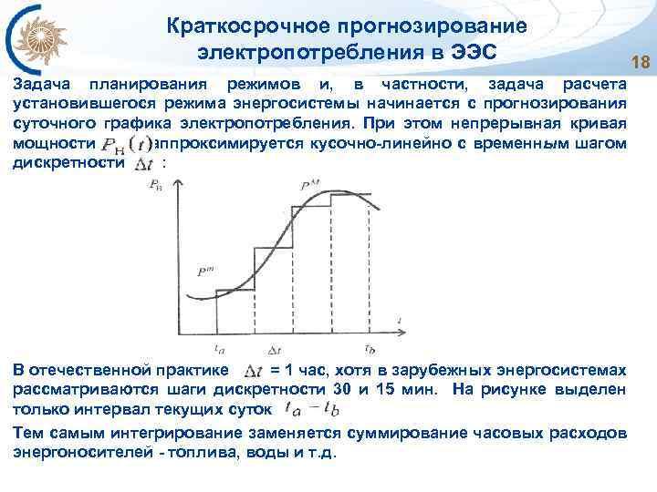 Краткосрочное прогнозирование электропотребления в ЭЭС 18 Задача планирования режимов и, в частности, задача расчета