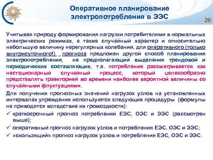 Оперативное планирование электропотребления в ЭЭС 29 Учитывая природу формирования нагрузки потребителями в нормальных электрических