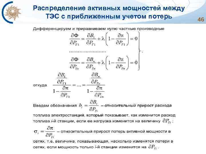 Распределение активных мощностей между ТЭС с приближенным учетом потерь 46