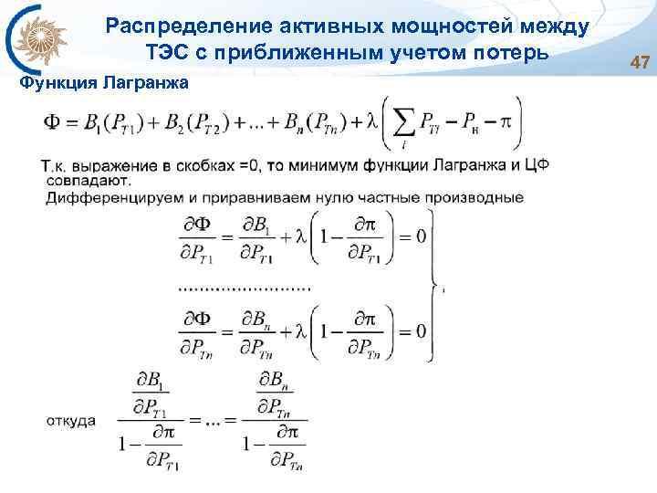 Распределение активных мощностей между ТЭС с приближенным учетом потерь Функция Лагранжа 47