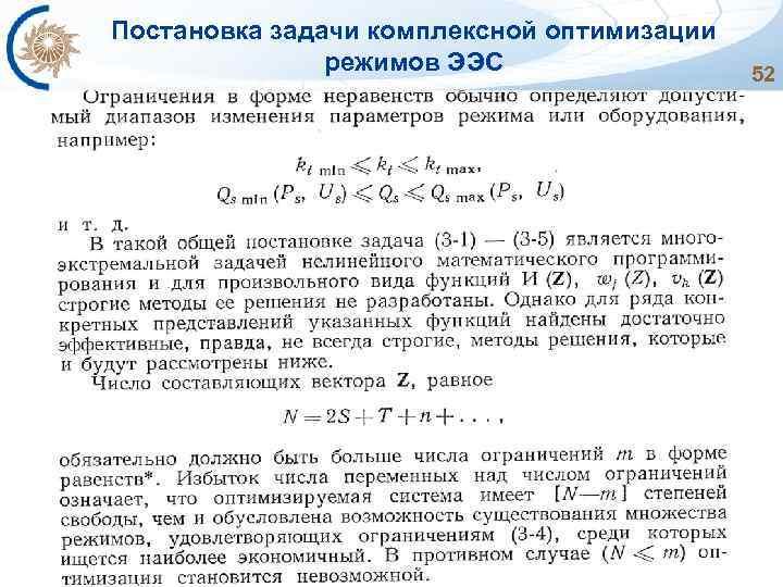 Постановка задачи комплексной оптимизации режимов ЭЭС 52