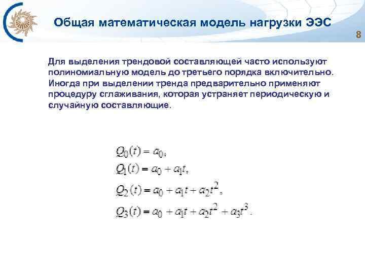 Общая математическая модель нагрузки ЭЭС Для выделения трендовой составляющей часто используют полиномиальную модель до