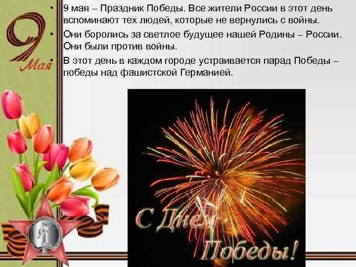 • 9 мая – Праздник Победы. Все жители России в этот день вспоминают