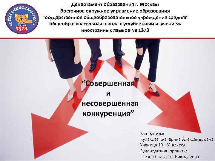 Департамент образования г. Москвы Восточное окружное управление образования Государственное общеобразовательное учреждение средняя общеобразовательная школа