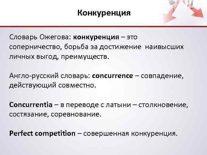 Конкуренция Словарь Ожегова: конкуренция – это соперничество, борьба за достижение наивысших личных выгод, преимуществ.