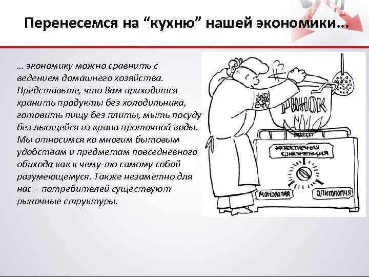 """Перенесемся на """"кухню"""" нашей экономики. . . … экономику можно сравнить с ведением домашнего"""
