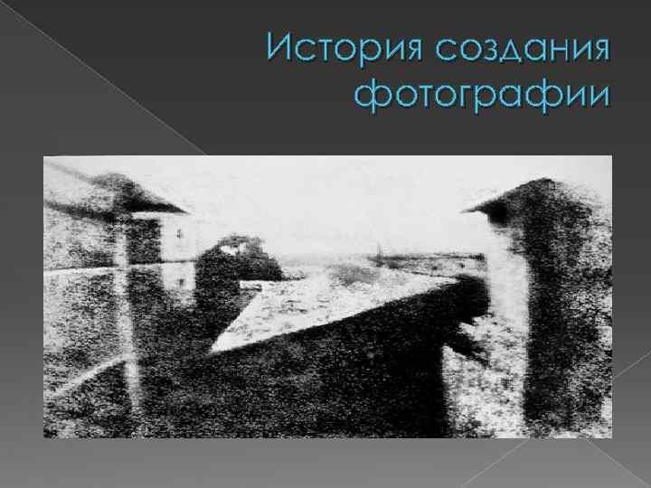 История создания фотографии