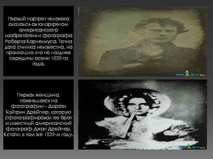 Первый портрет человека оказался автопортретом американского изобретателя и фотографа Роберта Корнелиуса. Точна дата снимка