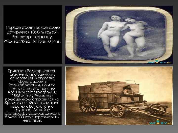Первое эротическое фото датируется 1850 -м годом. Его автор – француз Феликс Жаке Антуан