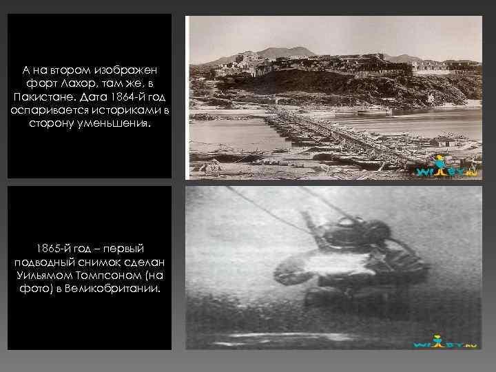 А на втором изображен форт Лахор, там же, в Пакистане. Дата 1864 -й год