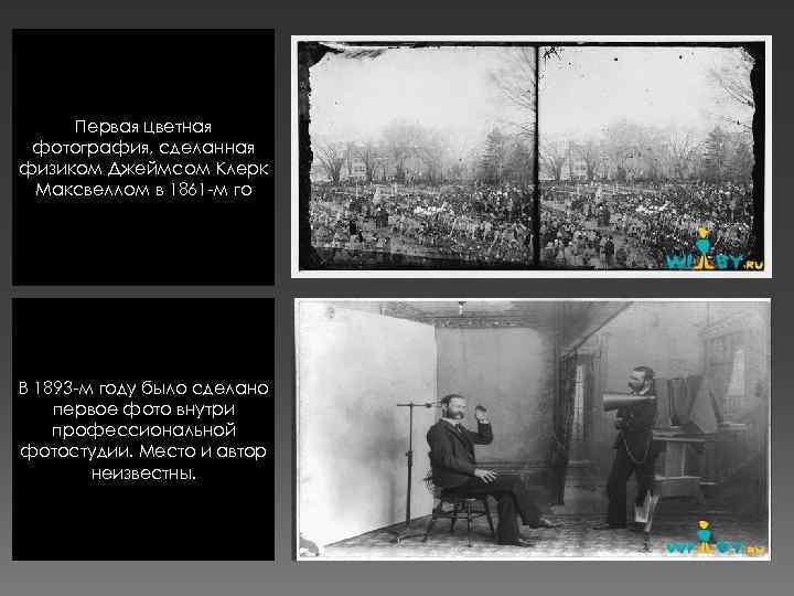 Первая цветная фотография, сделанная физиком Джеймсом Клерк Максвеллом в 1861 -м го В 1893